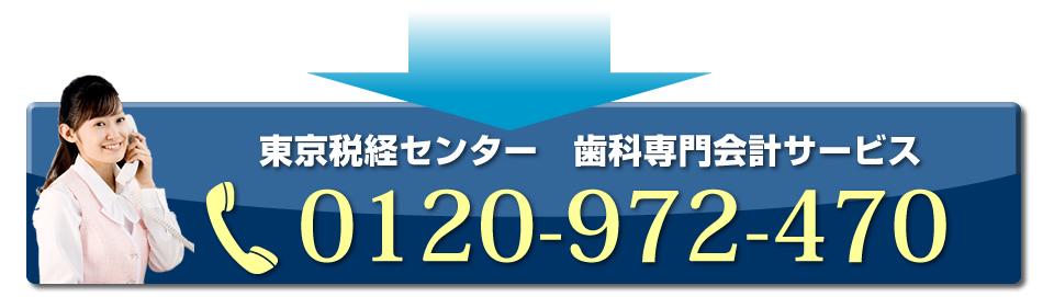 東京税経センター 歯科専門会計サービス