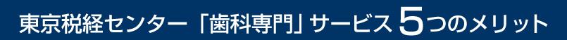 東京税経センター歯科専門サービス5つのメリット