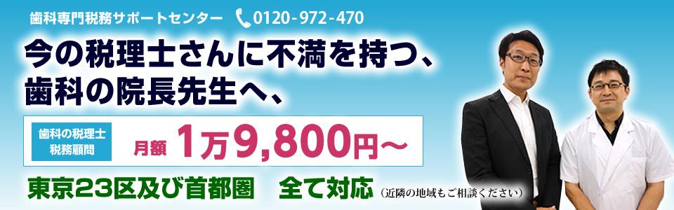 歯科専門税務サポートセンター 東京