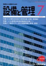 2007年7月号 設備と管理 新会社法とビル管理業界