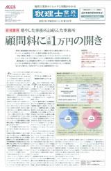 2011年2月号 税理士業界ニュース ベンチャー会計事務所