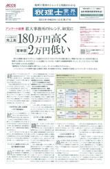 2011年12月号 税理士業界ニュース 税金計算スマホで済まそう!