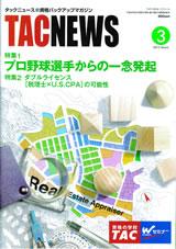 2011年3月号 TAC NEWS 日本の会計人