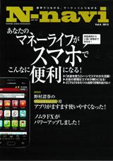 2012年3月号 N-navi 税金の計算もラクラク!