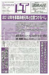 2012年4月号 ロジスティクスIT 経営者がスムーズに交代できない背景