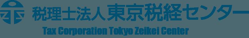 税理士法人 東京税経センター