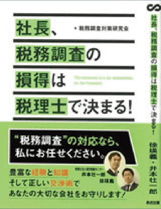 2012年4月発売 【書籍】社長、税務調査の損得は税理士で決まる!