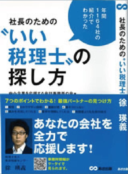 2010年6月発売 【書籍】<br>社長のための〝いい税理士〟の探し方