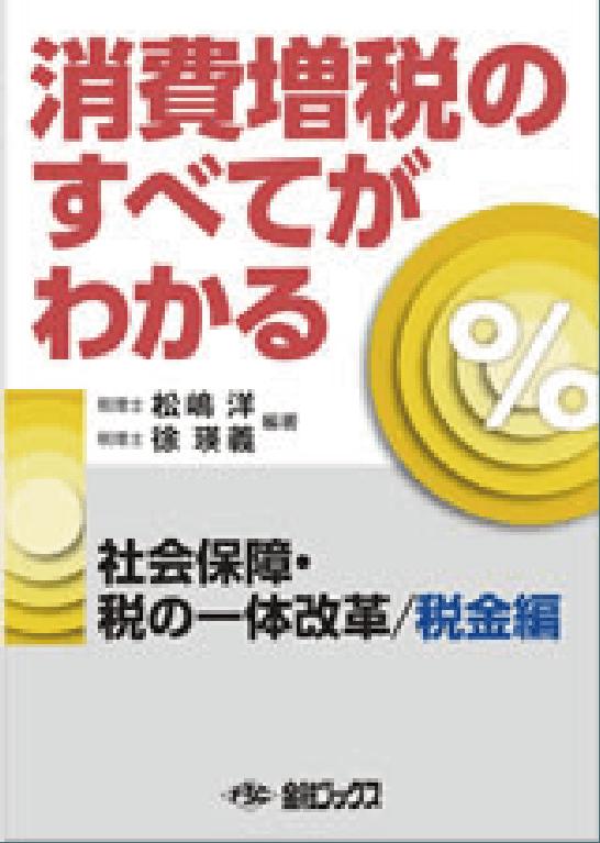 2012年11月発売 【書籍】消費増税のすべてがわかる