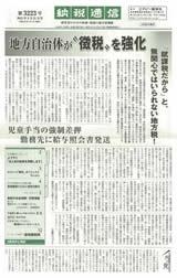 2012年 連載 納税通信 松嶋税理士 連載